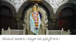 ARATI SAIBABA (Telugu)