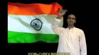 INDIAN NATIONAL ANTHEM IN UNIVERSAL DESIGN(MALAYALAM)