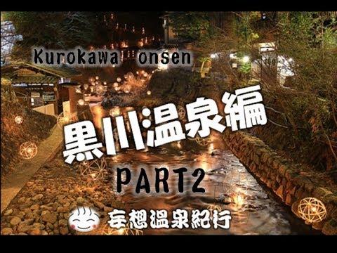 熊本県 黒川温泉 PART2  kurokawa onsen in japan
