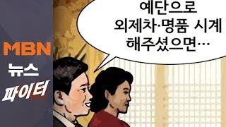 """""""친정집 팔아서 외제차 사와""""…무슨 …"""