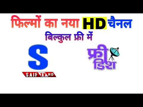 Saif TV HD New Channel Added On Free Dish Asiasat7 105°E