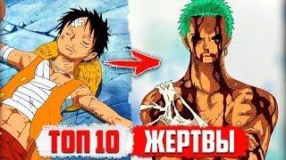 Жертва РАДИ НАКАМА - Топ 10 Ван Пис   One Piece