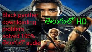 How to download black panther full movie in Telugu with Telugu Tamil subtitle download problem solve