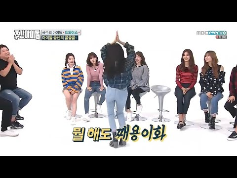 Twice dancing song