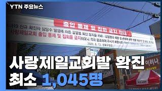 사랑제일교회 확진 최소 1,045명...서울 도심 집회…