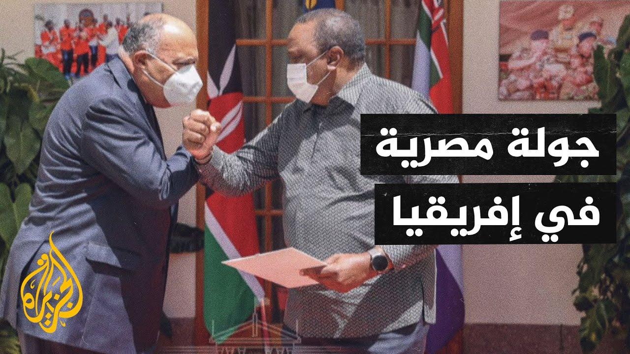 وزير الخارجية المصري يبدأ جولة إفريقية لتوضيح موقف القاهرة من سد النهضة  - نشر قبل 4 ساعة