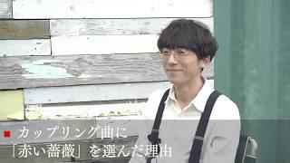 高橋一生インタビュー「カップリング曲に『赤い薔薇』を選んだ理由」
