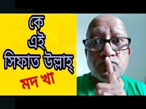 ?? ?? ????? ????????Sefat Ullah Live? Sefat Ullah Sefuda Biography? Format Zone.