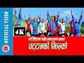 New Nepali Revolution Song Chattan ko Jhilko By Raktim Pariwar || Thumraj Dhungana ||