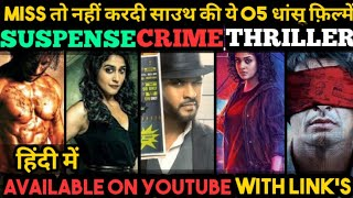 Top 5 South Suspense Crime Thriller Movies In Hindi  | Available On YouTube | Nayanthara | Regina