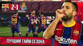 Первая волевая победа | Альба растет | Барселона - Реал Сосьедад 2:1