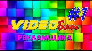 видео Реклама на блоге | Заработок в интернете