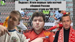 Подкаст Итоги первых трёх матчей сборной России в отборочном этапе на ЧМ 2022