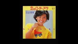 「恋のローラー・ブーツ」 比企理恵 テンポ速め(変更率5%) 歌詞付き 比企理恵 検索動画 3