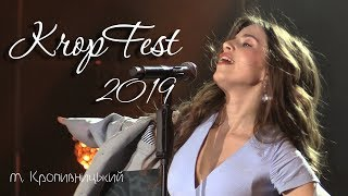 Христина Соловiй - Кропивницький KropFest 2019