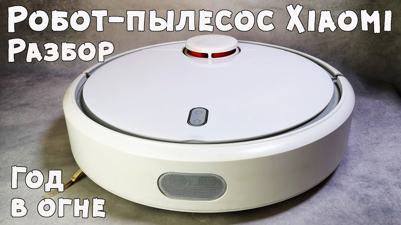 10 фактов о роботе-пылесосе Xiaomi Mi Robot Vacuum Cleaner