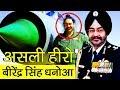 Air Strike के असली हीरो ▶ Birender Singh Dhanoa की कहानी   Air Chief Biography   Air force officer