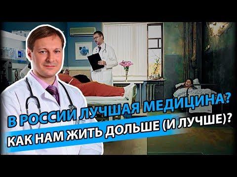 Медподкаст: Как в России жить дольше? Где лучше медицина?