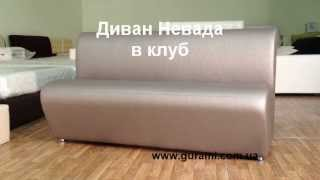 Диван Невада в клуб, кафе на заказ(, 2013-10-16T12:59:56.000Z)