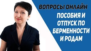 Вопросы по отпуску и пособию по беременности и родам - Елена А. Пономарева