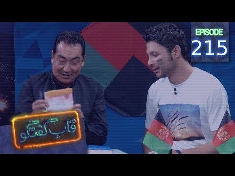 ویژه برنامه قاب گفتگو به مناسبت جشن استقلال افغانستان / Qabe Goftogo - Independence Day Special Show