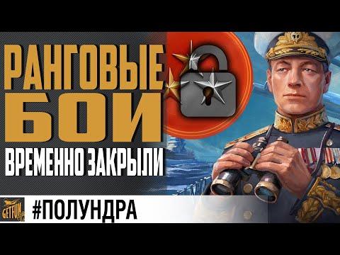 СЕКРЕТНЫЕ АКЦИИ, РАНГИ И КУЗНЕЦОВ #ПОЛУНДРА ⚓ World Of Warships