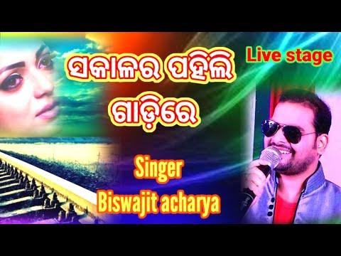 Biswajit acharya. Singer. Performing by.. sakalara pahili gadire