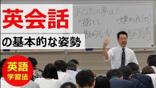 【英語学習法】英会話の基本的な姿勢