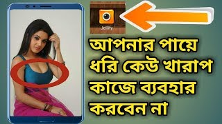 দয়া করে এই অ্যাপ টি কেও খারাপ কাজে ব্যবহার করবেন না    Bangla new Mobile Tips