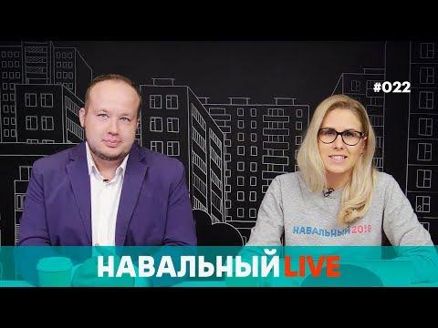 Трансляция открытия штаба Навального в Тверииз YouTube · С высокой четкостью · Длительность: 1 час15 мин34 с  · Просмотры: более 26000 · отправлено: 29.05.2017 · кем отправлено: Штаб Навального в Твери