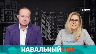 Навальный в 20:18. Эфир #023