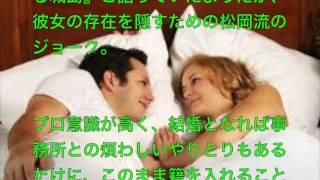 このビデオは 同棲発覚のTOKIO・松岡昌宏 14年間の交際.