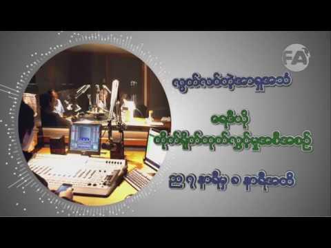 RFA Burmese Program - April 19, 2018