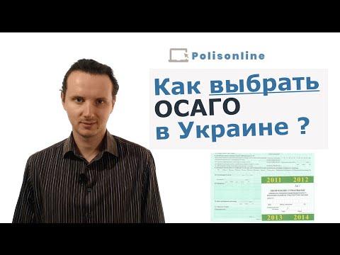 Как выбрать ОСАГО в Украине ?