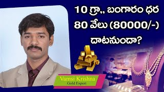 Will the gold price reaches 8000- per gram this year? | Gold Expert Vamsi Krishna | Myra Media