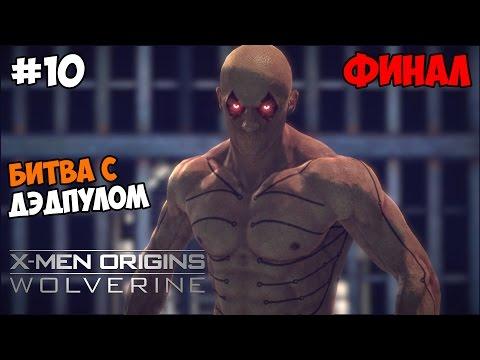 Логан Росомаха Начало {X-Men Origin Wolverine} прохождение часть 1 - Смерть в Джунглях