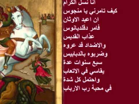 Glorification to Saint George-تمجيد للشهيد مار جرجس-المعلم بولس ملاك-Bekhit