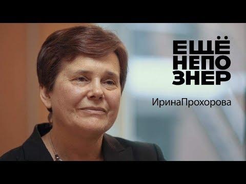 Ирина Прохорова: женщина — президент России и война всех против всех #ещенепознер