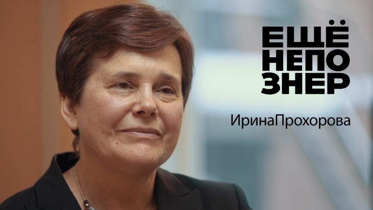 юлия прохорова рбк википедия