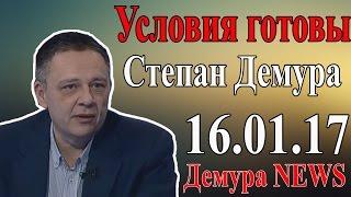 Степан Демура 16.01.17 - Условия готовы! Что делать...? Вешаться.