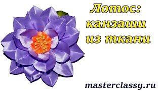 Цветок лотос из ткани. Лотос канзаши: подробный видео урок