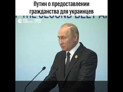 Путин заявил о возможном упрощении получения гражданства украинцам