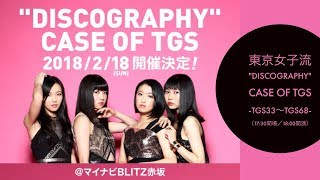 "【東京女子流 LIVE】""DISCOGRAPHY"" CASE OF TGS -TGS33~TGS68-"