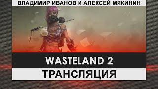Wasteland 2 - Дорога ярости | Запись стрима
