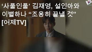 """'사풀인풀' 김재영, 설인아와 이별하나 """"조용히 끝낼 것"""" [어제TV]"""