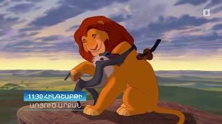 Առյուծ արքան _ The Lion King (Հայերեն Անոնս)