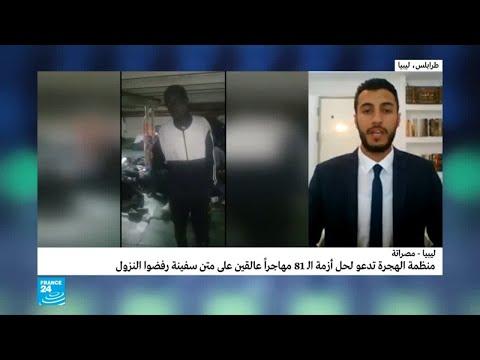 عشرات المهاجرين غير الشرعيين رفضوا النزول في ليبيا خوفا من -التعذيب-  - نشر قبل 9 ساعة
