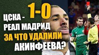 📌 ЗА ЧТО УДАЛИЛИ АКИНФЕЕВА? ● СЛОВА ПОСЛЕ МАТЧА ЦСКА 1 - 0 РЕАЛ МАДРИД