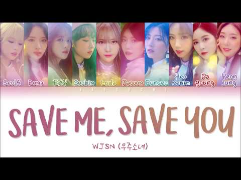 WJSN (우주소녀) - SAVE ME, SAVE YOU (부탁해) LYRICS (Color Coded Eng/Rom/Han/가사)
