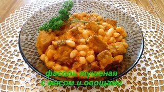 фасоль тушеная с мясом и овощами (рагу с фасолью). bean stew with meat and vegetables